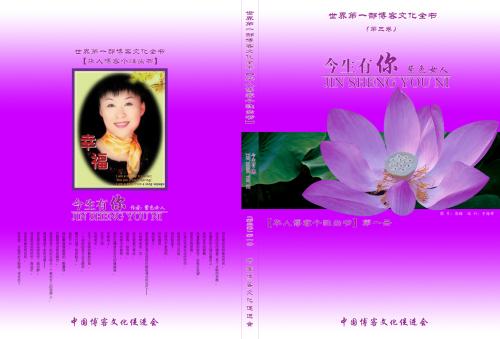 【今生有你】爱永远会伴你左右 - 雨忆兰萍 - 网易雨忆兰萍的博客