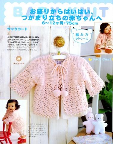 漂亮的宝宝长袖钩衣 - 苹果园 - 苹果园的博客