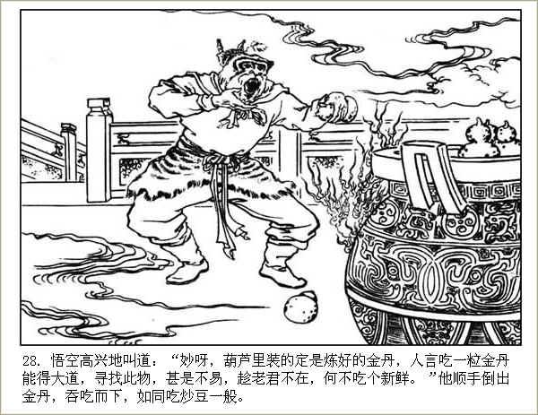 河北美版西游记连环画之四 【蟠桃宴】 - 丁午 - 漫话西游