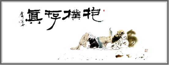 胡也佛 【古代人物-山水】 - 极品女红 - 极品女红