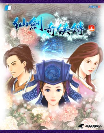 仙剑全系列之《仙剑奇侠传三》 - 孝国 - 孝国的个人主页