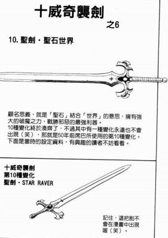 十威奇袭剑(tcm)介绍  - 月明星稀 - 月明星稀