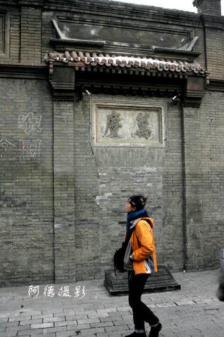 冬日南锣鼓巷(组图) - 阿德 - 图说北京(阿德摄影)BLOG