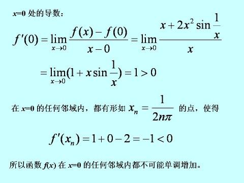 函数在一点的导数大于零不能保证函数单调增加 - Calculus - 高等数学