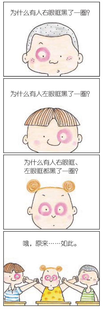 《绝对小孩2》四格漫画选载二十三 - 朱德庸 - 朱德庸 的博客