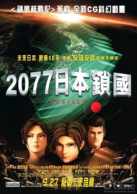 【电影】《2077 日本锁国》(Vexille) - SOLO - Solo的表面现象