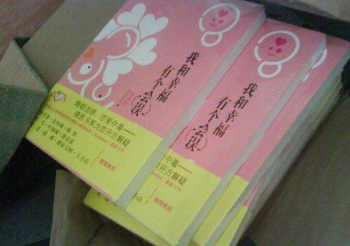 《我和幸福有个误会》签名回馈版限时出售 - 杨冰阳Ayawawa - Ayawawa 杨冰阳