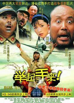 潘长江喜剧举起手来全集视频在线观看+迅雷下载 - 快播电影 - 快播电影的博客
