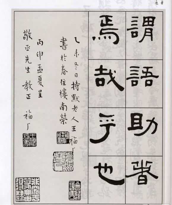 近代王福庵书《千字文》