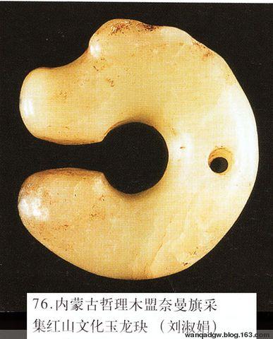 红山文化----世界各国馆藏猪龙(图) - 卓尔 - 梦蝶
