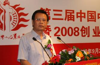 荣获《2008创业中国年度风云人物》称号