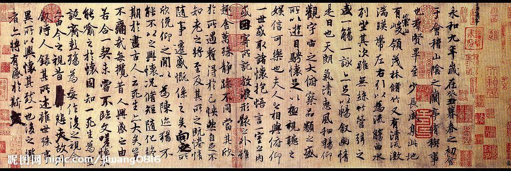 《兰亭序》 -江山多娇-江山博客
