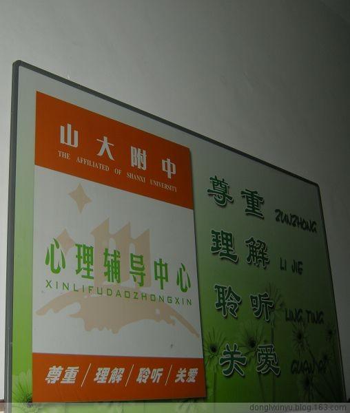 在山西师范大学附属中学心理辅导中心参观学习 - 东旅心语 - donglvxinyudon的博客