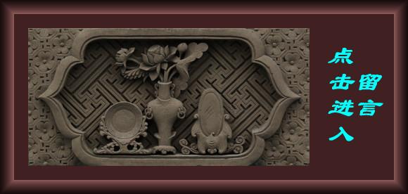 漂亮的留言板 - xyjd2009 - 黄山下的小屋