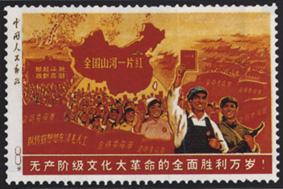 邮票欣赏 - 近水遥山 - 近水遥山的博客