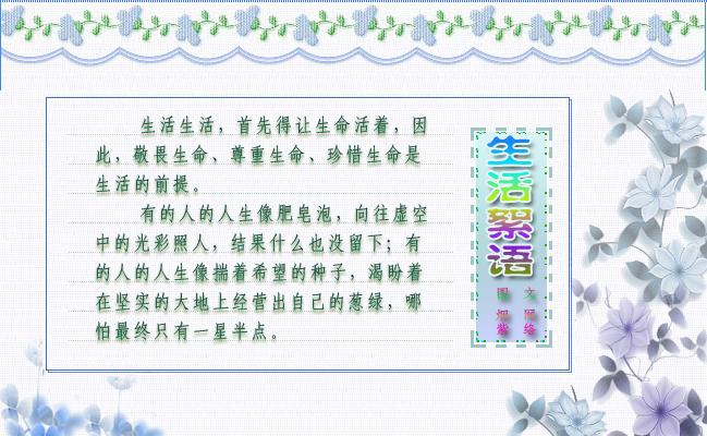诗情画意:(561))生活絮語 - 流星客 - 流星客随笔