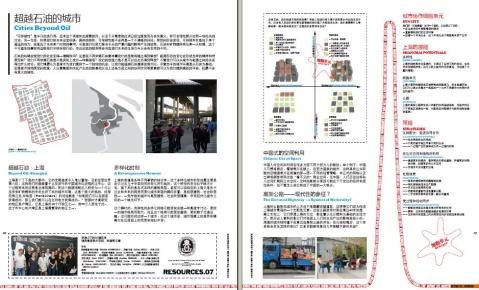 32期《能源战略》--超越石油的城市 - urbanchina - 《城市中国》urbanchina