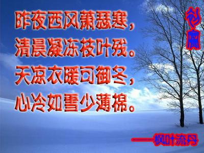 初寒 - 枫叶流丹 - 枫叶流丹的心韵