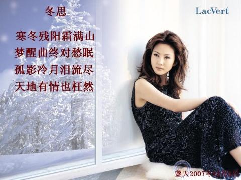 原创-古体-诗歌《冬思》文/光明之子 - 光明之子 - zhengchaoying博客