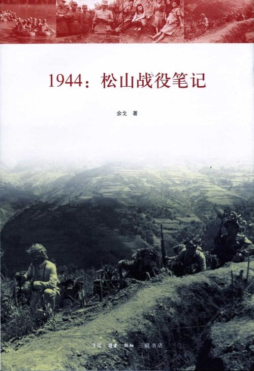 拙作《1944:松山战役笔记》面世 - 余戈 - 余戈铁马