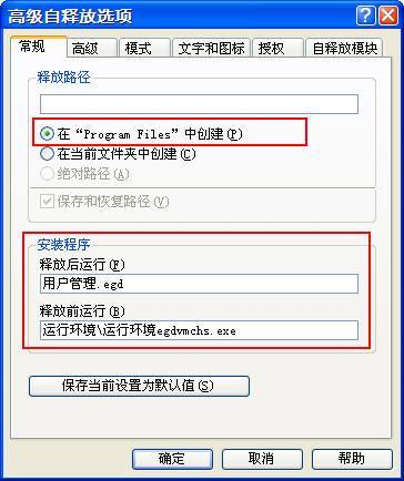 最简单的打包方法:用RAR把易表文件封装成.EXE - kxh3618 - 我的博客