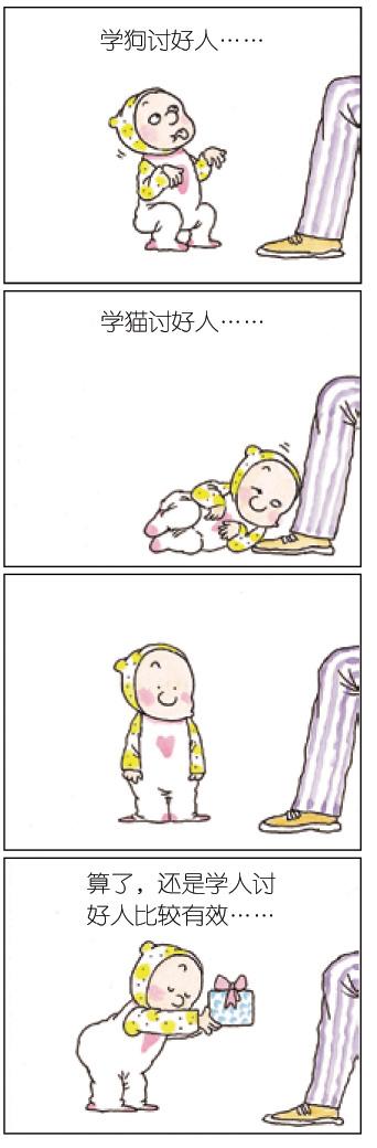 《绝对小孩2》四格漫画选载十五 - 朱德庸 - 朱德庸 的博客