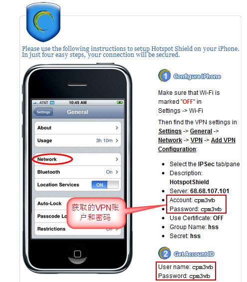 iPhone 4HotspotShieldVPN -  - 