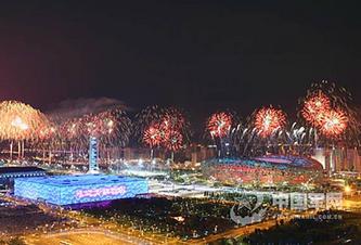 《欢庆奥运开幕》