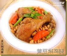 黄豆焖鸡腿