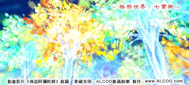 2011年新年贺礼《佛说阿弥陀经》预告片及精彩美图!