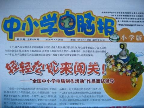 《可爱的小斑马》发表在《中小学电脑报》 - 未眠 - 灰色空间