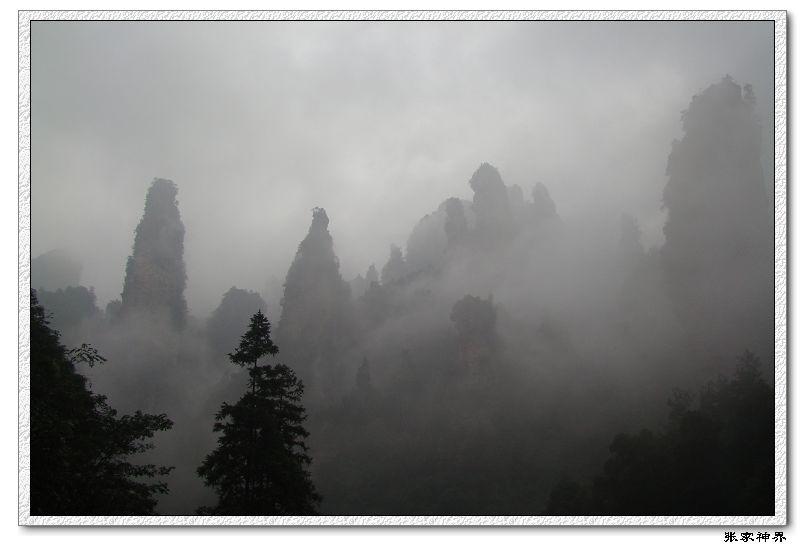 神游武陵源 图记张家界 - H - 和暖的太阳天空照