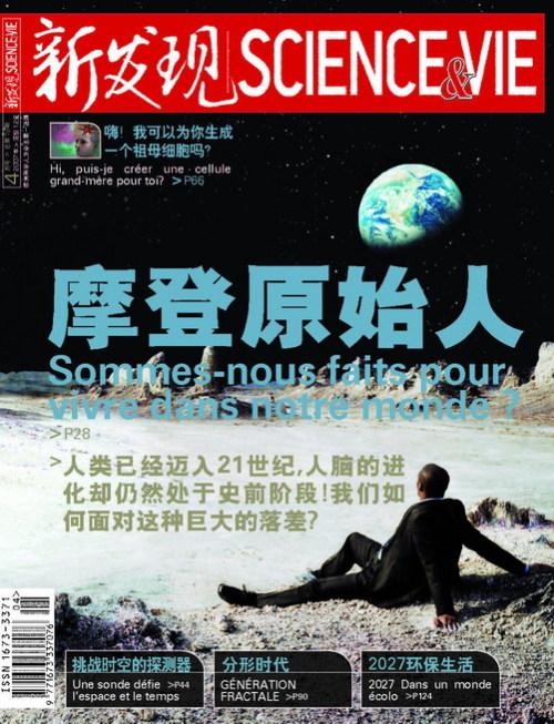 《新发现 SCIENCE  VIE》2007年4月号(总第19期) - 《新发现》杂志官方博客 - 《新发现》杂志官方博客