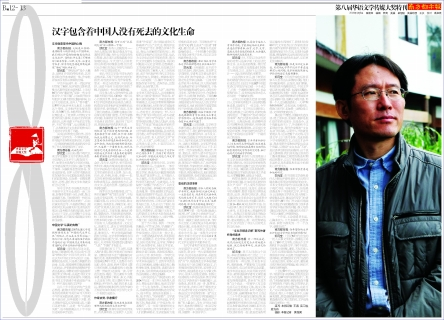 华语文学传媒大奖·二9675;9675;九年度… - 谢有顺 - 谢有顺博客