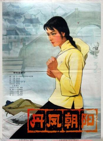 电影往事 之 老电影海报(一) (转帖) - 空谷逸云 - 澹泊一生