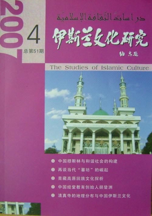 《伊斯兰文化研究》2007年第四期(总51期) - 穆马 - 穆萨·文武的博客