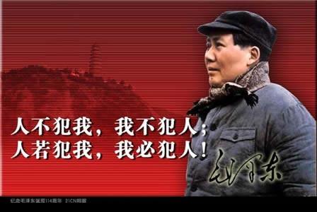 毛主席经典语录:至今读起犹受益 - LUANFENG-888 - LUANFENG-888