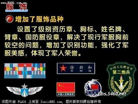 军8月1日换发07式新军服 图图片