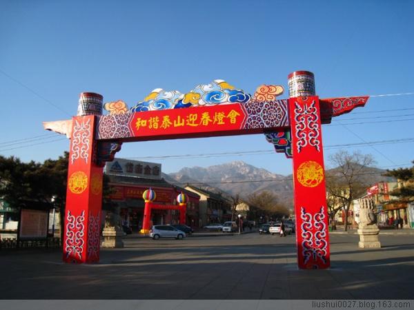 正月里来是新春——《泰山迎春灯会》掠影(18P) - 怀念汶河 - 怀念汶河的博客