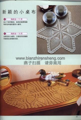 引用 [多图]钩针编织圆型桌布(有图解) - 冰凌 - 博  采  众  长