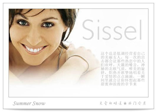【醉心单曲】Sissel - Summer Snow (夏之雪) - 西门冷月 -                  .