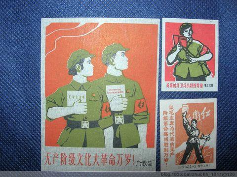 【转载】火花上的红卫兵运动 - 山泉 - 山泉的博客