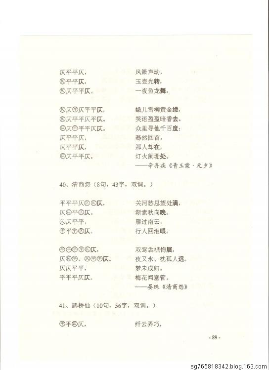 【转载】常用词谱(四)[84——90] - 墨禪 - 我的博客