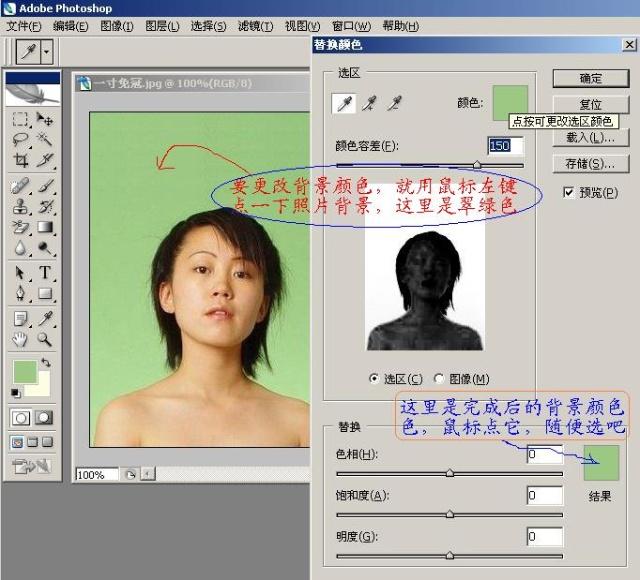 photoshop一寸照片的背景颜色更改
