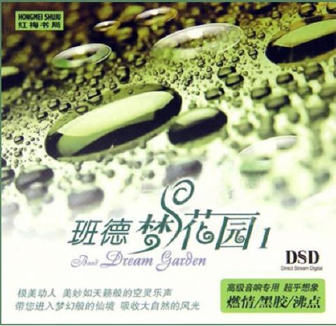 【恭贺新禧】美妙动人的空灵乐声系列:班德梦花园1 DSD 320K/MP3 - 淡泊 - 淡泊