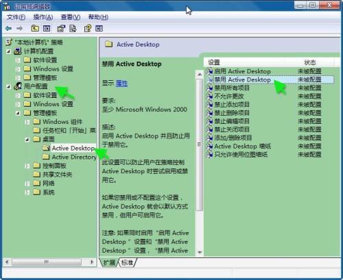 组策略里的用户配置->管理模板->桌面->active