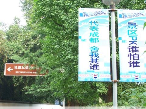 成都版-我是××我怕谁 - li-qy - 行吟天涯:旅游·少数民族文化
