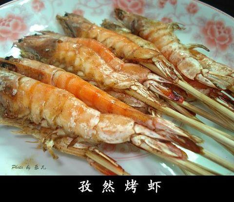 春节进行时——孜然烤虾 - 乐儿 -  乐儿小筑