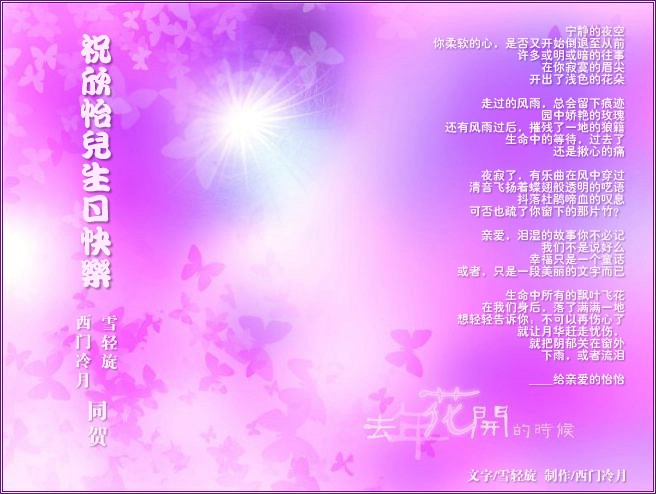 【温馨祝福】放逐.怡怡生日快乐 - 西门冷月 - 天堂的味道