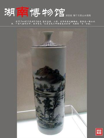 湖南省博物馆之清宣统时期新兴的釉下五彩瓷器 - 老排长 - 老排长(6660409)